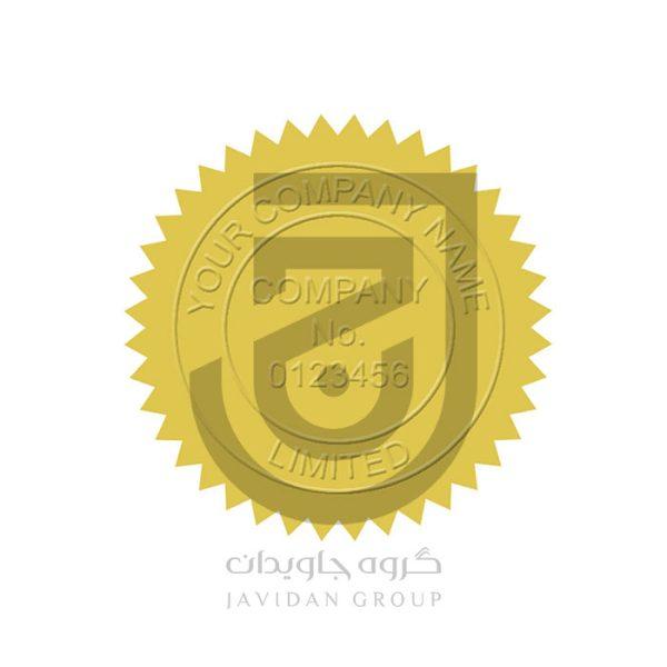 برچسب طلایی مهر برجسته (ورق 15 یا 24 عددی)